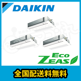 ダイキン 業務用エアコン EcoZEAS 天井カセット1方向 シングルフロー 標準タイプ 6馬力 同時トリプル 標準省エネ 三相200V ワイヤード SZRK160BAM