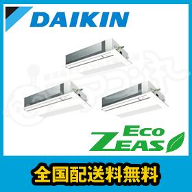 ダイキン 業務用エアコン EcoZEAS 天井カセット1方向 シングルフロー 6馬力 同時トリプル 標準省エネ 三相200V ワイヤード SZRK160BBM