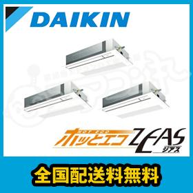 ダイキン 業務用エアコン ホッとエコ ZEAS 天井カセット1方向 シングルフロー 標準タイプ 6馬力 同時トリプル 寒冷地用 三相200V ワイヤード SZDK160CDM