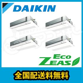 ダイキン 業務用エアコン EcoZEAS 天井カセット1方向 シングルフロー 10馬力 同時ダブルツイン 標準省エネ 三相200V ワイヤード SZZK280CGW
