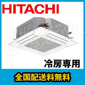 日立 業務用エアコン 冷房専用 てんかせ4方向 2.5馬力 シングル 冷房専用 単相200V ワイヤード 冷媒R410A RCI-AP63EAJ5