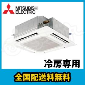 三菱電機 業務用エアコン 冷房専用 天井カセット4方向 5馬力 シングル 冷房専用 三相200V ワイヤード PL-CRMP140EK