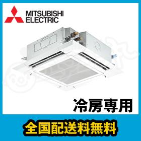 三菱電機 業務用エアコン 冷房専用 天井カセット4方向 1.5馬力 シングル 冷房専用 単相200V ワイヤード PL-CRMP40SEK