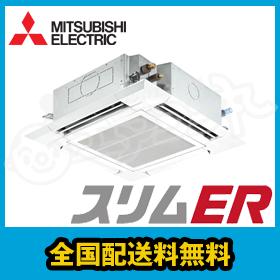 三菱電機 業務用エアコン スリムER 天井カセット4方向 1.5馬力 シングル 標準省エネ 単相200V ワイヤード PLZ-ERMP40SEK