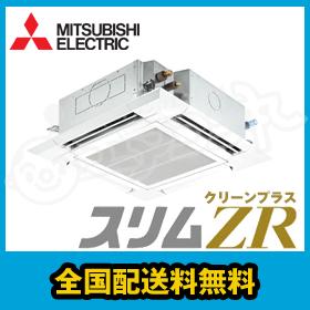 三菱電機 業務用エアコン スリムZR 天井カセット4方向 クリーンプラス 人感ムーブアイ 自動清掃 1.5馬力 シングル 超省エネ 単相200V ワイヤード PLZ-ZRMP40SEFCK