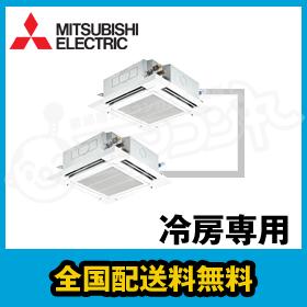 三菱電機 業務用エアコン 冷房専用 天井カセット4方向 4馬力 同時ツイン 冷房専用 三相200V ワイヤード PLX-CRMP112EK