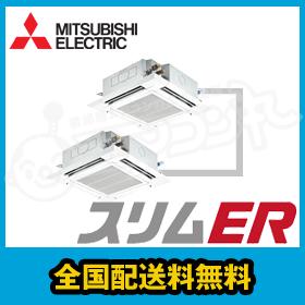 三菱電機 業務用エアコン スリムER 天井カセット4方向 4馬力 同時ツイン 標準省エネ 三相200V ワイヤード PLZX-ERMP112EK