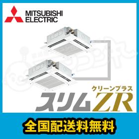 三菱電機 業務用エアコン スリムZR 天井カセット4方向 クリーンプラス 人感ムーブアイ 自動清掃 4馬力 同時ツイン 超省エネ 三相200V ワイヤード PLZX-ZRMP112EFCK