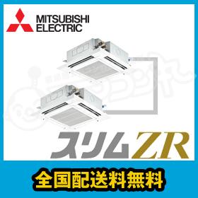 三菱電機 業務用エアコン スリムZR 天井カセット4方向 人感ムーブアイ 4馬力 同時ツイン 超省エネ 三相200V ワイヤード PLZX-ZRMP112EFK