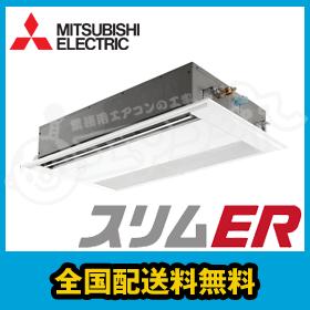 三菱電機 業務用エアコン スリムER 天井カセット1方向 2馬力 シングル 標準省エネ 単相200V ワイヤード PMZ-ERMP50SFK