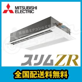 三菱電機 業務用エアコン スリムZR 天井カセット1方向 人感ムーブアイ 1.8馬力 シングル 超省エネ 三相200V ワイヤード PMZ-ZRMP45FFM