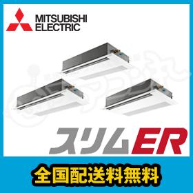 三菱電機 業務用エアコン スリムER 天井カセット1方向 6馬力 同時トリプル 標準省エネ 三相200V ワイヤード PMZT-ERMP160FK