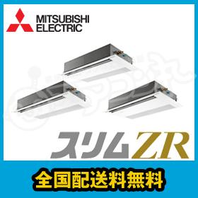 三菱電機 業務用エアコン スリムZR 天井カセット1方向 6馬力 同時トリプル 超省エネ 三相200V ワイヤード PMZT-ZRMP160FK
