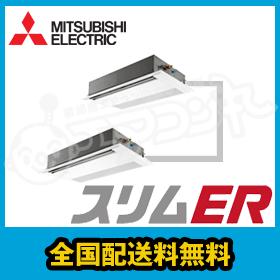 三菱電機 業務用エアコン スリムER 天井カセット1方向 ムーブアイ 6馬力 同時ツイン 標準省エネ 三相200V ワイヤード PMZX-ERMP160FEM