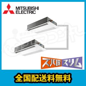 三菱電機 業務用エアコン ズバ暖スリム 天井カセット1方向 6馬力 同時ツイン 寒冷地用 三相200V ワイヤード PMZX-HRMP160FK