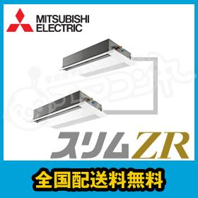 三菱電機 業務用エアコン スリムZR 天井カセット1方向 6馬力 同時ツイン 超省エネ 三相200V ワイヤード PMZX-ZRMP160FK