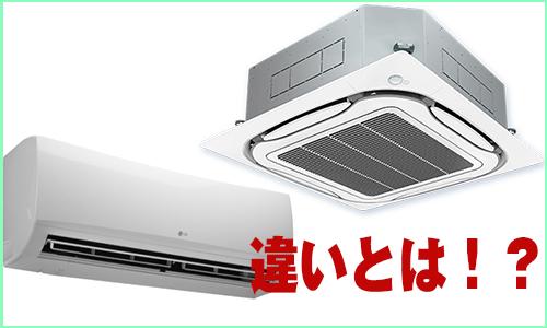 パッケージエアコンと家庭用エアコンの違いとは?